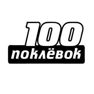 100 ПОКЛЁВОК