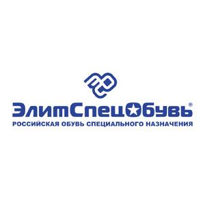 Элит Спец Обувь
