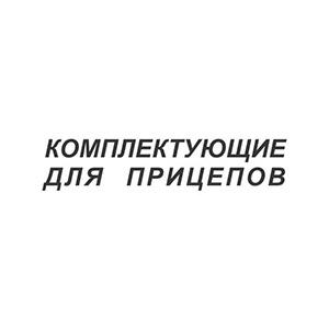 КОМПЛЕКТУЮЩИЕ