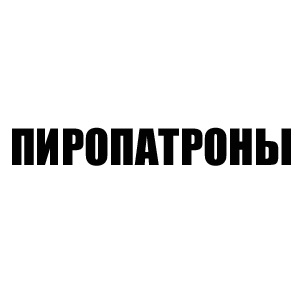 Пиропатроны